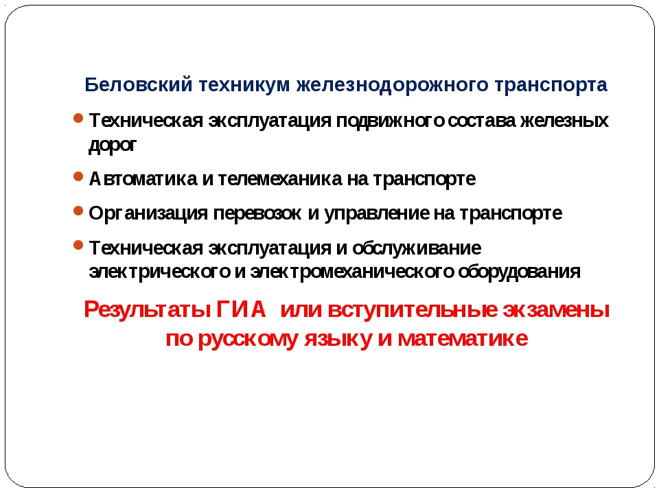 Беловский техникум железнодорожного транспорта Техническая эксплуатация подви...