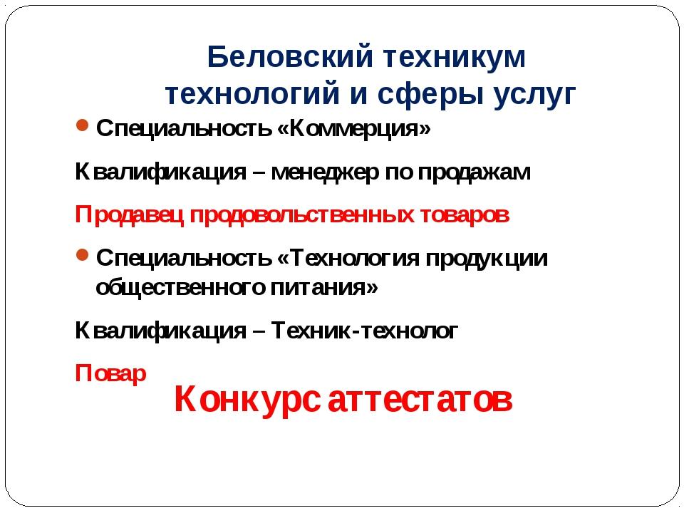Специальность «Коммерция» Квалификация – менеджер по продажам Продавец продов...