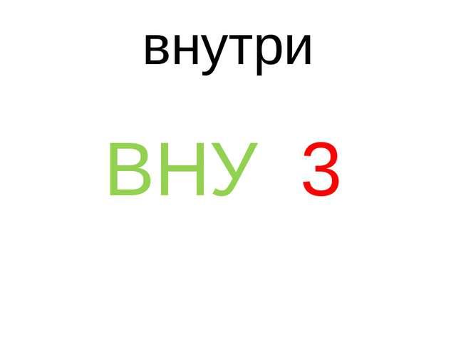 ВНУ 3 внутри
