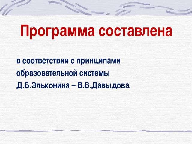Программа составлена в соответствии с принципами образовательной системы Д.Б....