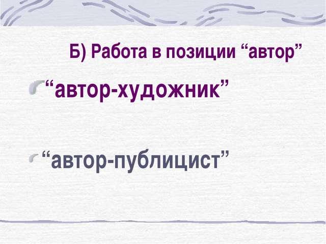 """Б) Работа в позиции """"автор"""" """"автор-художник"""" """"автор-публицист"""""""