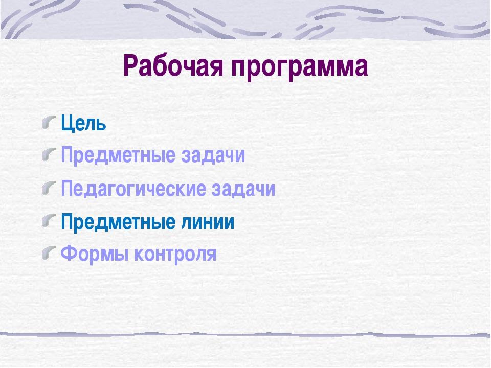 Рабочая программа Цель Предметные задачи Педагогические задачи Предметные лин...
