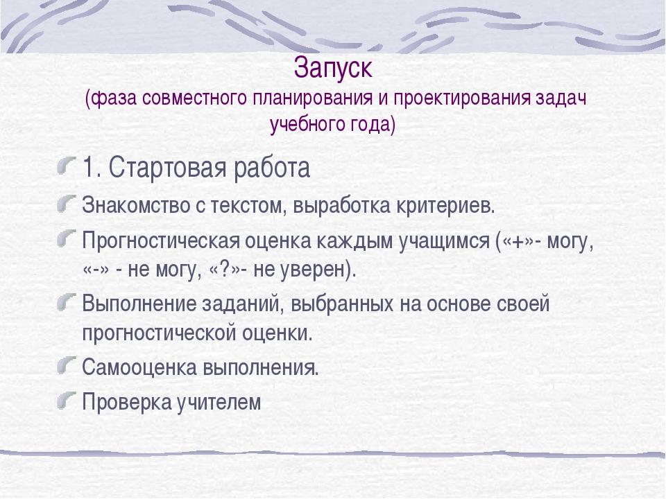 Запуск (фаза совместного планирования и проектирования задач учебного года) 1...