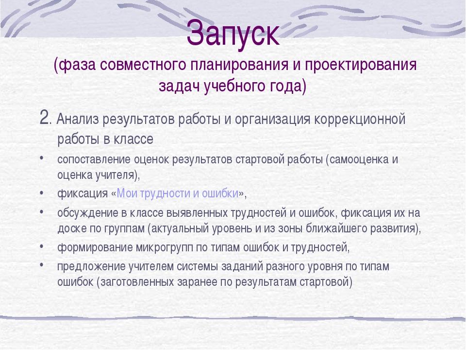 Запуск (фаза совместного планирования и проектирования задач учебного года) 2...