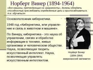 Норберт Винер (1894-1964) Основоположник кибернетики. 1948 год «Кибернетика,