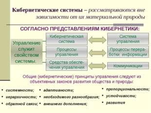 Принцип системности означает, что функции управления выполняются не как отдел