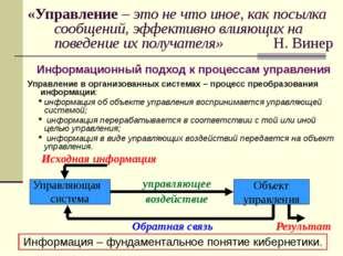 Кибернетика - наука об общих принципах управления в систе-мах различной приро