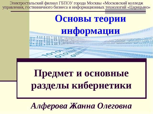 А.-М.Ампер (1775-1836) Кибернетика – наука о текущем управлении государством...