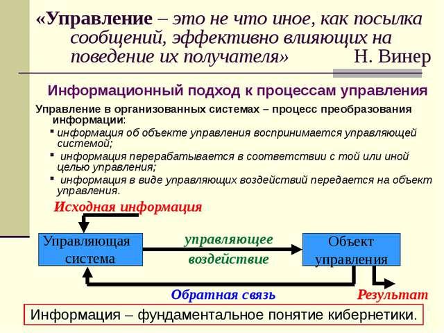 Кибернетика - наука об общих принципах управления в систе-мах различной приро...