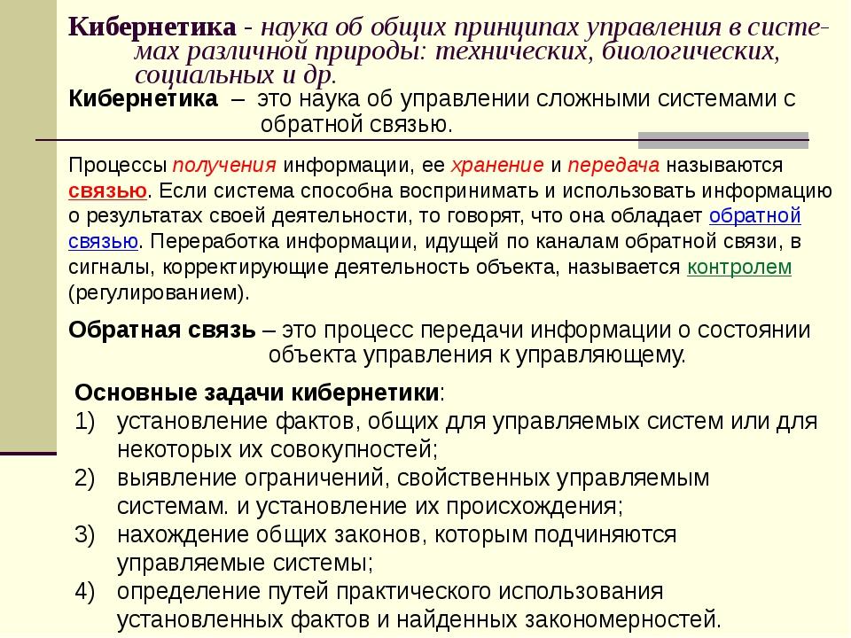 Разделы кибернетики Теория информации Теория алгоритмов Теория автоматов Иссл...