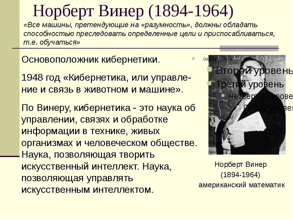 Норберт Винер (1894-1964) Основоположник кибернетики. 1948 год «Кибернетика,...