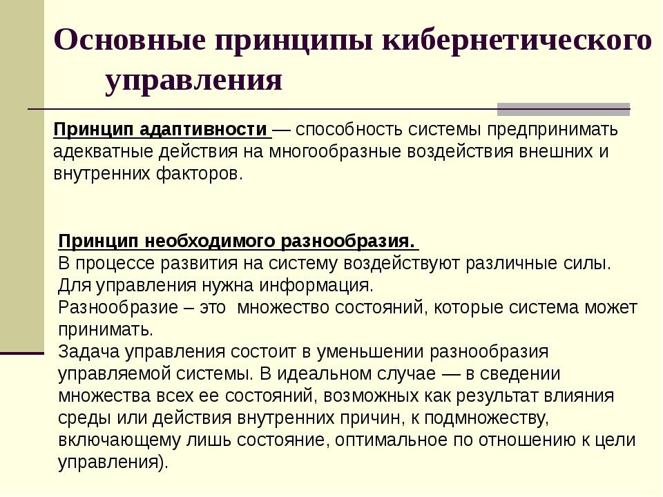 Основные принципы кибернетического управления Принцип внешнего дополнения сфо...