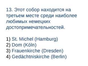 13. Этот собор находится на третьем месте среди наиболее любимых немецких дос