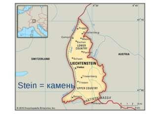 Stein = камень