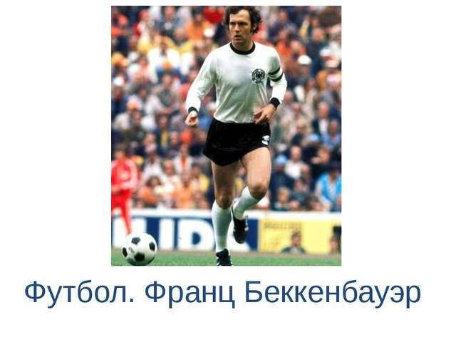 Футбол. Франц Беккенбауэр