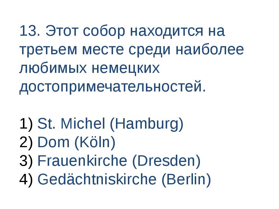 13. Этот собор находится на третьем месте среди наиболее любимых немецких дос...