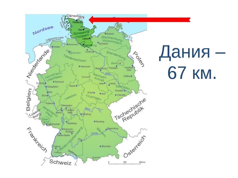Дания – 67 км.
