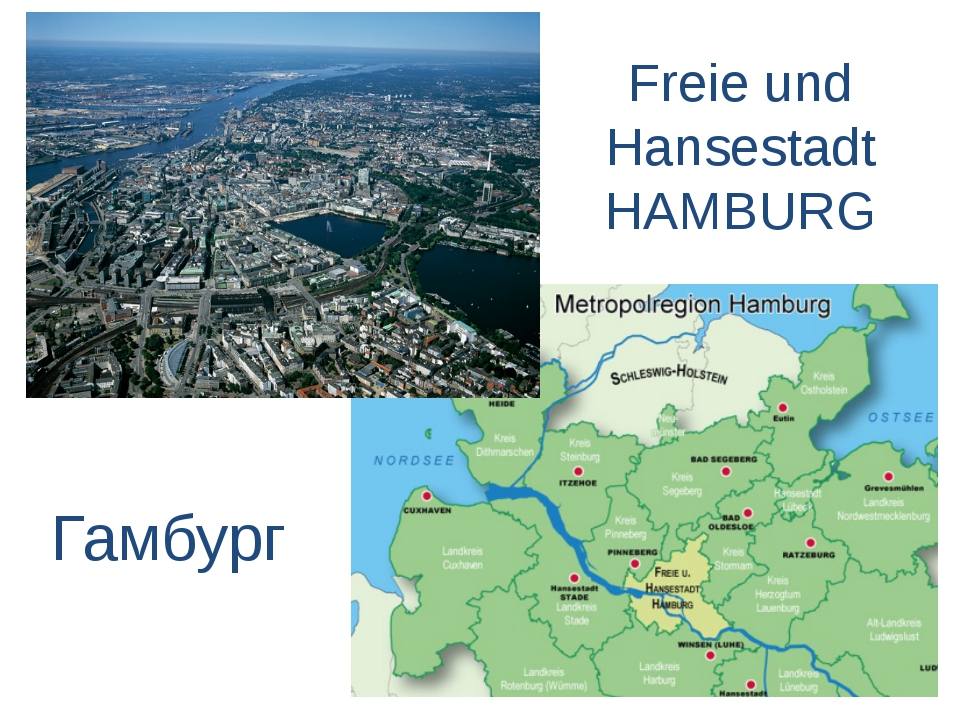 Гамбург Freie und Hansestadt HAMBURG