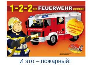 И это – пожарный!