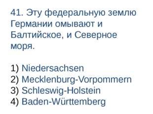 41. Эту федеральную землю Германии омывают и Балтийское, и Северное моря. Nie