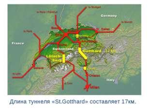 17 km. Длина туннеля «St.Gotthard» составляет 17км.