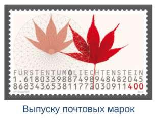 Выпуску почтовых марок