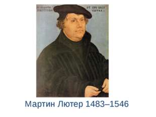 Мартин Лютер 1483–1546