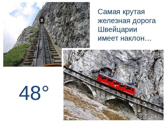 Самая крутая железная дорога Швейцарии имеет наклон… 48°