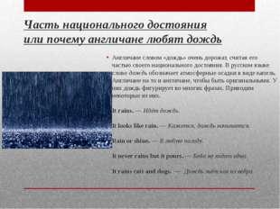 Часть национального достояния или почему англичане любят дождь Англичане слов