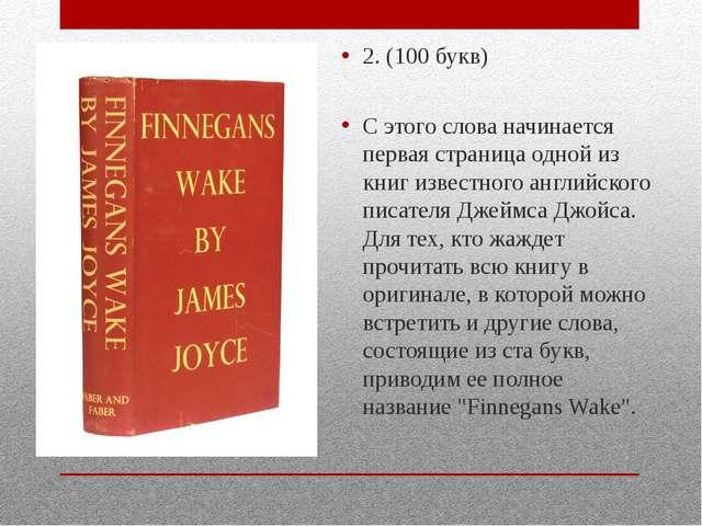 2.(100 букв)  С этого слова начинается первая страница одной из книг изве...