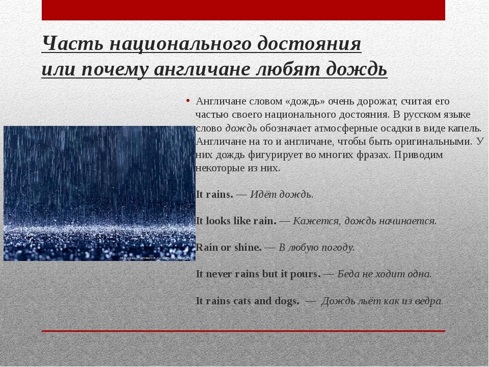 Часть национального достояния или почему англичане любят дождь Англичане слов...