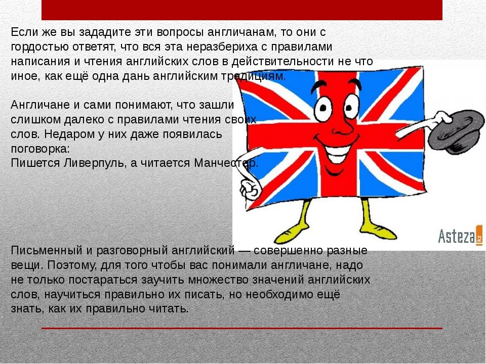 Если же вы зададите эти вопросы англичанам, то они с гордостью ответят, что...
