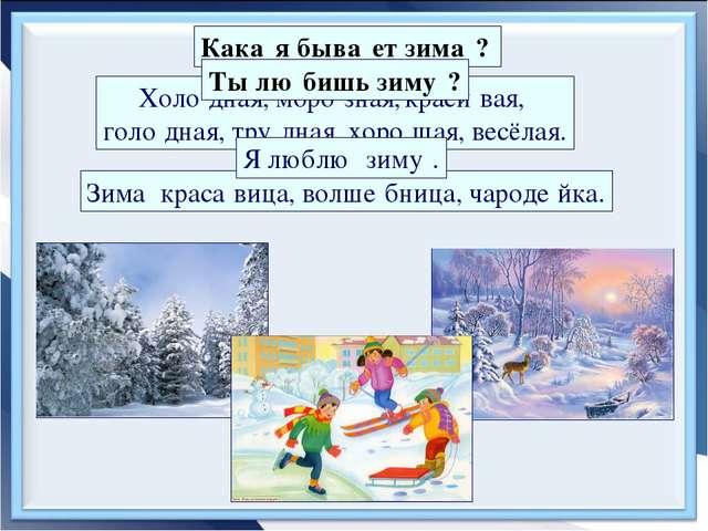 Кака́я быва́ет зима́? Холо́дная, моро́зная, краси́вая, голо́дная, тру́дная, х...