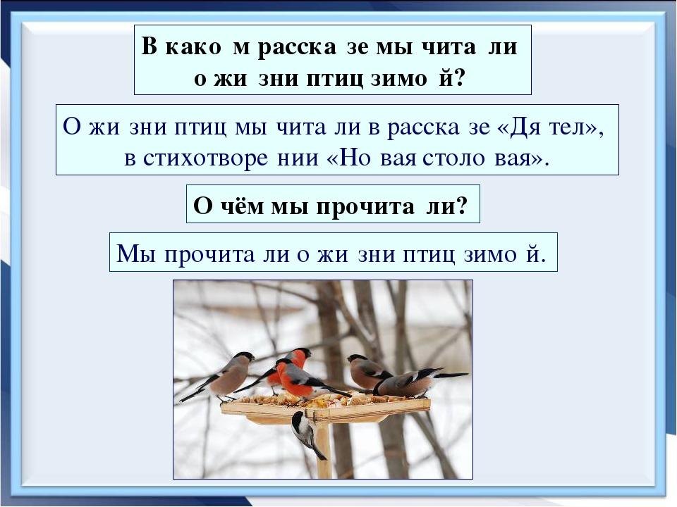 В како́м расска́зе мы чита́ли о жи́зни птиц зимо́й? О жи́зни птиц мы чита́ли...
