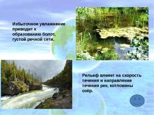 Запись в тетрадь Природный территориальный комплекс (ПТК) – это закономерное
