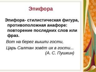 Эпифора Эпифора- стилистическая фигура, противоположная анафоре: повторение