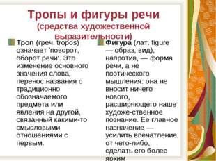 Тропы и фигуры речи (средства художественной выразительности) Троп (греч. tro