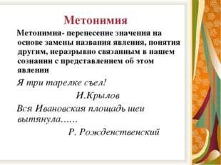 Метонимия Метонимия- перенесение значения на основе замены названия явления,
