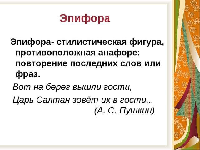 Эпифора Эпифора- стилистическая фигура, противоположная анафоре: повторение...