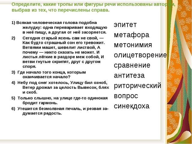 Определите, какие тропы или фигуры речи использованы автором, выбрав из тех,...