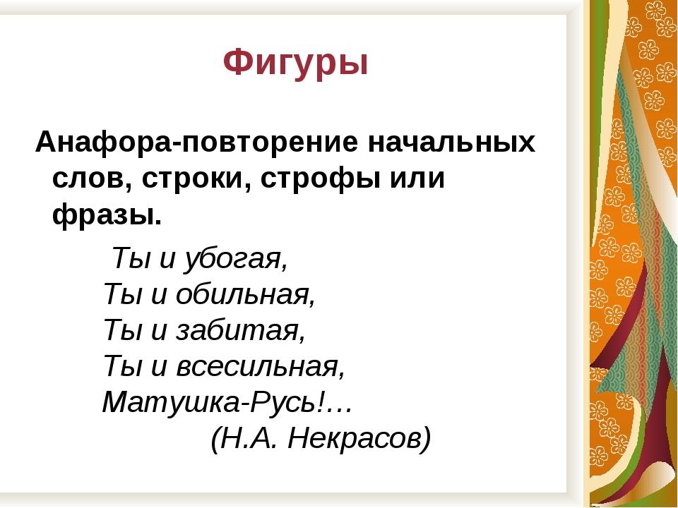 Фигуры Анафора-повторение начальных слов, строки, строфы или фразы. Ты и убо...