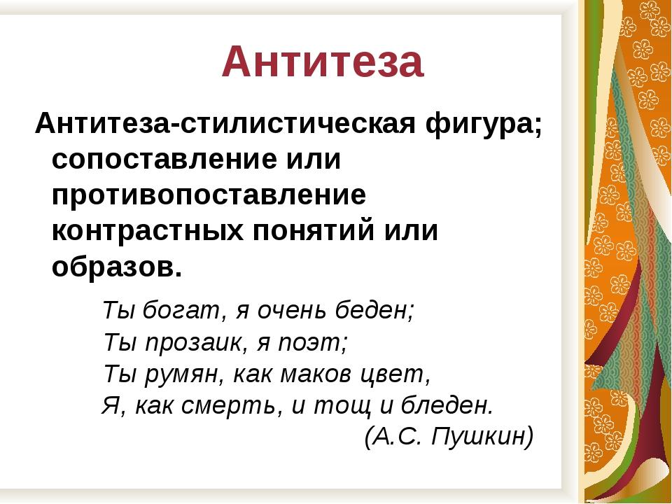 Антитеза Антитеза-стилистическая фигура; сопоставление или противопоставлени...