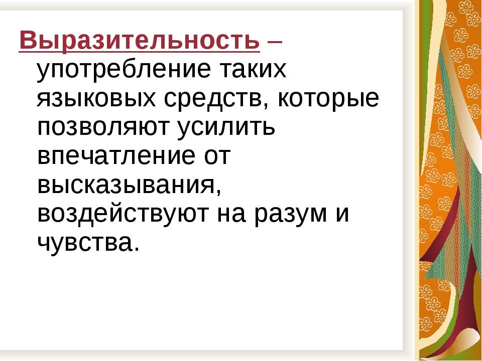 Выразительность – употребление таких языковых средств, которые позволяют усил...