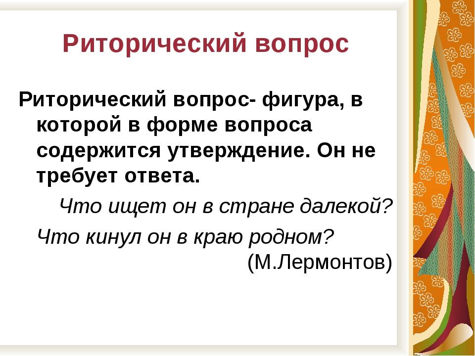 Риторический вопрос Риторический вопрос- фигура, в которой в форме вопроса со...