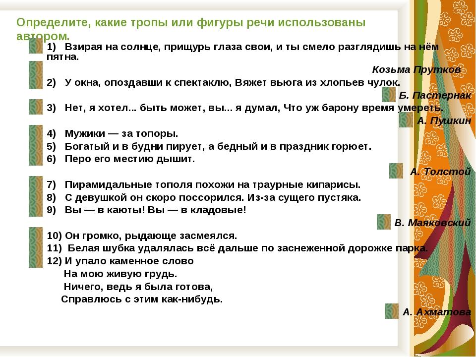 Определите, какие тропы или фигуры речи использованы автором. 1) Взирая на со...