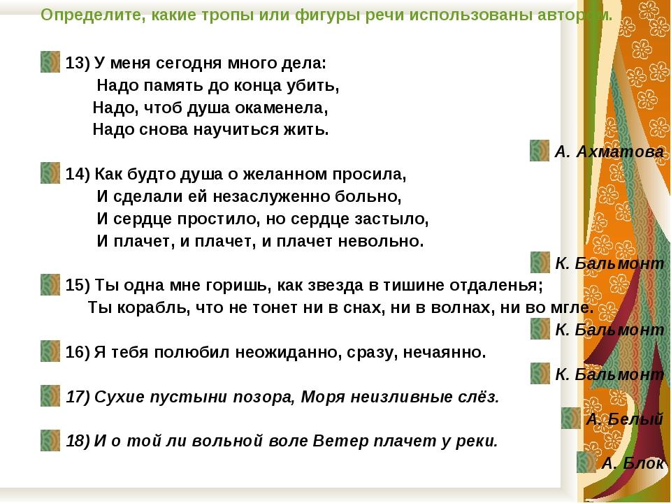 Определите, какие тропы или фигуры речи использованы автором. 13) У меня сего...