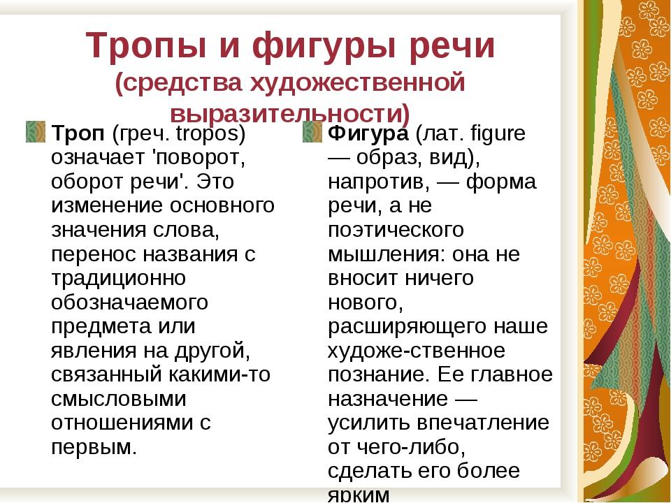 Тропы и фигуры речи (средства художественной выразительности) Троп (греч. tro...
