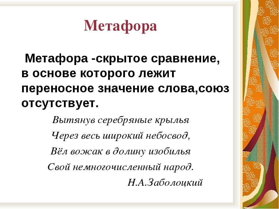 Метафора Метафора -скрытое сравнение, в основе которого лежит переносное знач...