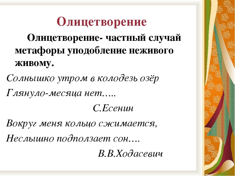Олицетворение Олицетворение- частный случай метафоры уподобление неживого жив...