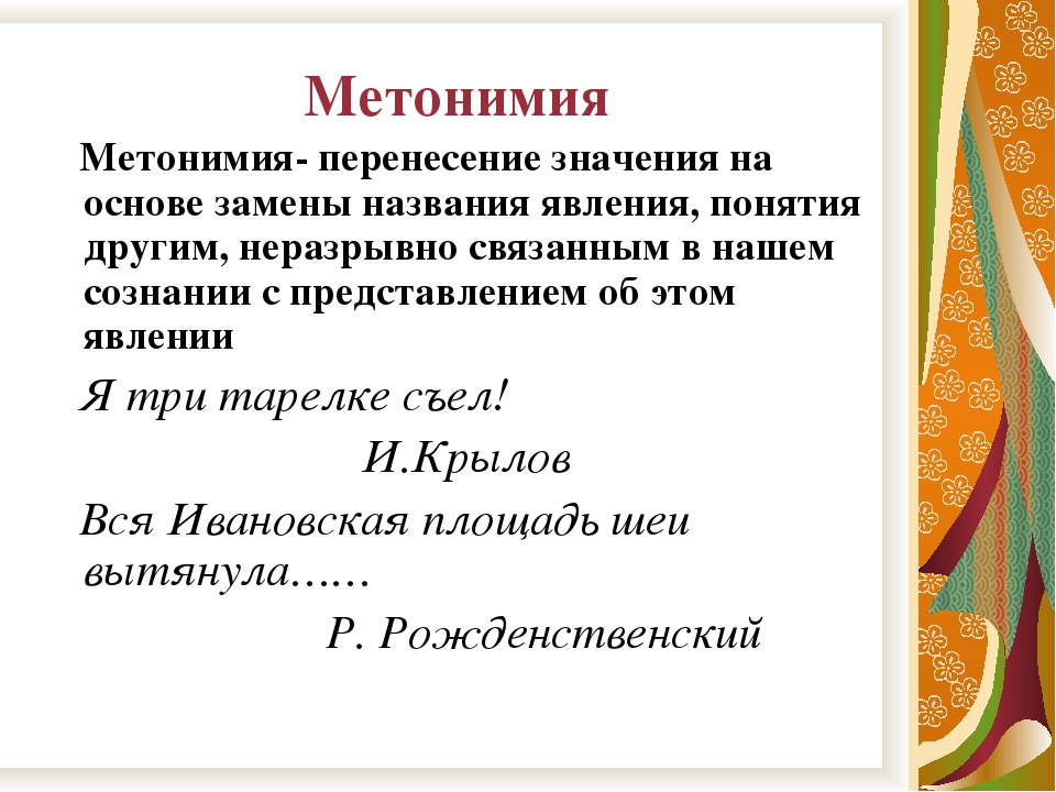 Метонимия Метонимия- перенесение значения на основе замены названия явления,...